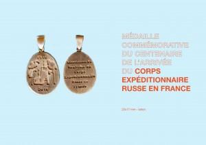 Médaille commémorative du centenaire de l'arrivée du Corps Expéditionnaire Russe en France
